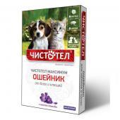 Ошейник Чистотел максимум от блох и клещей для щенков и котят с лавандой  фиолетовый