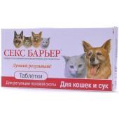 Секс барьер таблетки для кошек и сук, 10 таб.