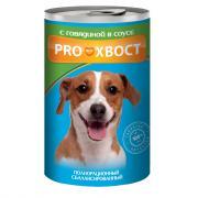 Pro Хвост влажные консервы для собак с говядиной в соусе, 415 г