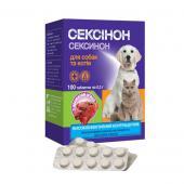 Сексинон таблетки для собак и кошек с ароматом говядины, 10 табл.