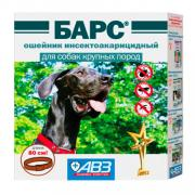 Барс ошейник инсектоакарицидный для собак крупных пород, 80 см