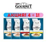 Акция! Gourmet Perl лосось, говядина, курица (4+1)