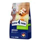 Club 4 paws сухой корм для взрослых собак мелких пород (целый мешок 14 кг)