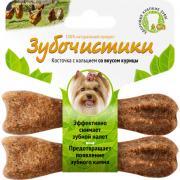 Зубочистики косточка с кальцием со вкусом курицы для собак весом до 10 кг, 2 шт, 8 см