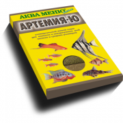 Артемия-Ю, 30 г