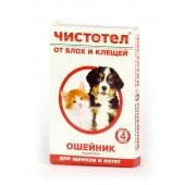 Ошейник Чистотел от блох и клещей для щенков и котят 45 см