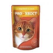 Pro Хвост влажный корм для кошек с индейкой в соусе, 85 г