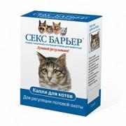 Секс барьер капли для котов, 2 мл