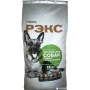 Рэкс сухой корм для взрослых собак средних и крупных пород (целый мешок 15 кг)