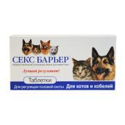 Секс барьер таблетки для котов и кобелей, 10 таб.
