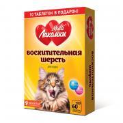 Multi Лакомки Восхитительная шерсть для кошек, 70 таб.