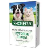 Мыло косметическое Луговые Травы для собак и кошек, 80 г