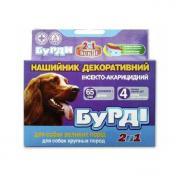 Burdi 2в1 ошейник для собак крупных пород от блох и клещей с диазиноном и украшениями, 65 см